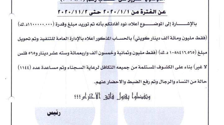 اعمال من1 -1-2020 حتي 02-11- 2020 موثقه من وزارة العدل المبالغ والاعداد