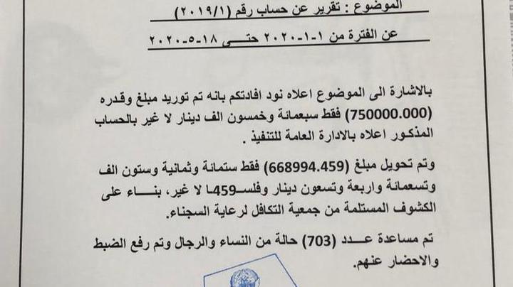 اعمال من1 -1-2020 حتي 18-5- 2020 موثقه من وزارة العدل المبالغ والاعداد