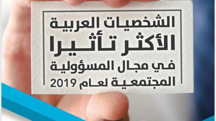 التصنيف العربي لأكثر الشخصيات تأثيرا في مجال المسؤولية المجتمعية