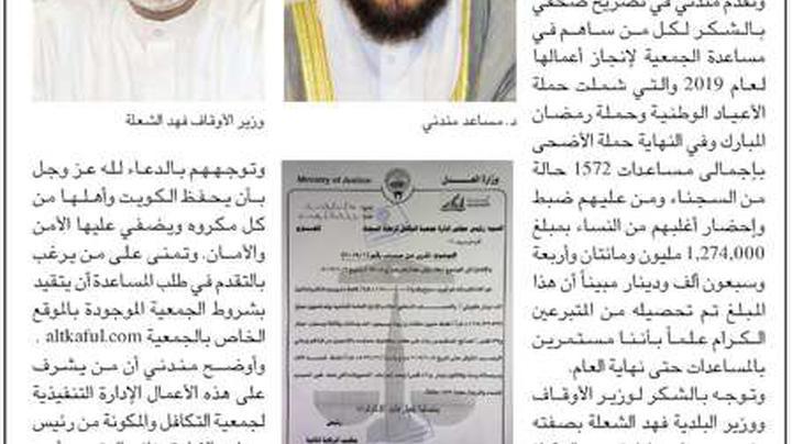 مساعد مندني: نهنئ الشعب الكويتي بسلامة سمو الأمير