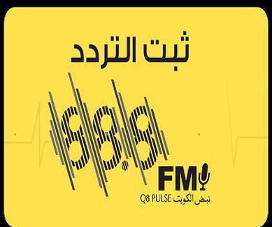 نبض الكويت | FM888 Q8 Pulse FM
