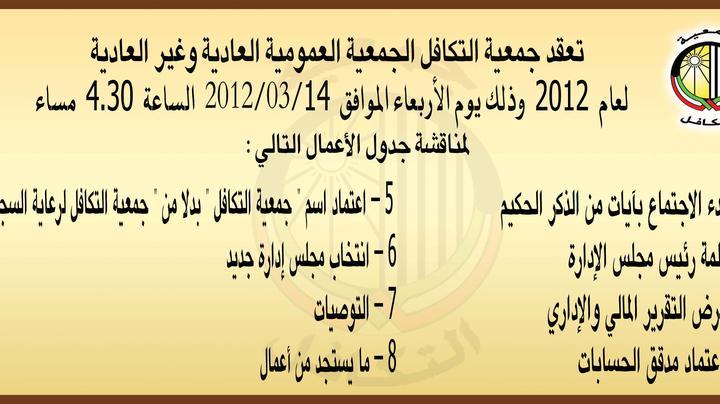 الجمعية العمومية 2012