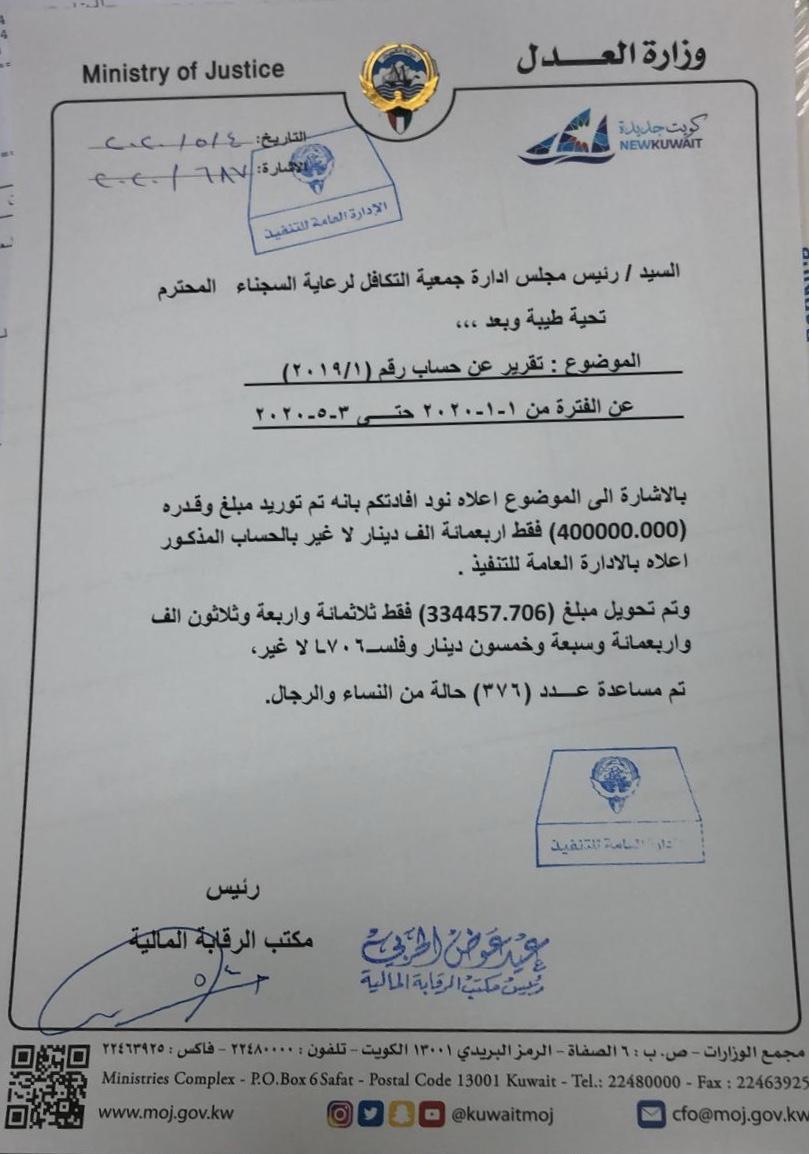 اعمال من١-١-٢٠٢٠ حتي ٣-٥-٢٠٢٠ موثقه من وزارة العدل المبالغ والاعداد